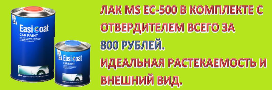 a8468b5e96c Краска yatu ЛАК 800 автокраска растворитель лак ЕС-500